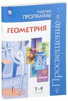 Геометрия. 7-9 классы. Сборник рабочих программ
