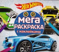 Hot Wheels. Мега-раскраска с наклейками