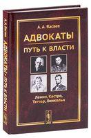 Адвокаты. Путь к власти. Ленин. Кастро. Тэтчер. Линкольн