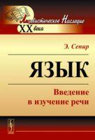 Язык. Введение в изучение речи (м)