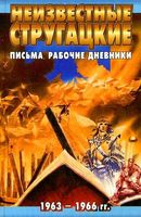 Неизвестные Стругацкие. Письма. Рабочие дневники. 1963-1966 гг.