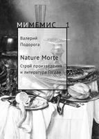 Nature Morte. Строй произведения и литература Гоголя