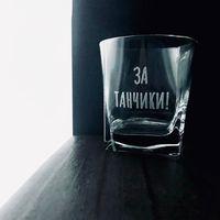 """Бокал для виски """"За танчики"""" (310 мл)"""