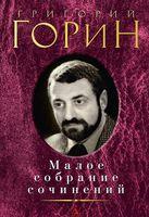Григорий Горин. Малое собрание сочинений