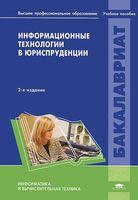 Информационные технологии в юриспруденции