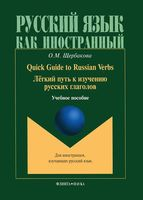Quick Guide to Russian Verbs