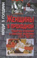Женщины у проходной. Гендерные отношения в советской индустрии (1917-1937 гг.)