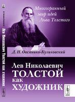 Лев Николаевич Толстой как художник