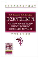 Государственный PR. Связи с общественностью для государственных организаций и проектов