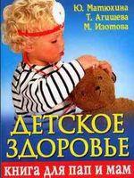 Детское здоровье. Книга для пап и мам