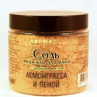 """Соль морская для ванн с пеной и эфирным маслом """"Лемонграсса""""  (600 г)"""