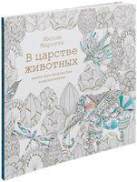 В царстве животных. Книга для творчества и вдохновения (м)