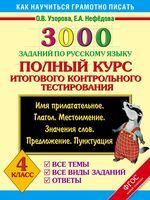 3000 заданий по русскому языку. Полный курс итогового контрольного тестирования. 4 класс