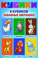 """Кубики """"Забавные зверюшки"""" (6 шт)"""