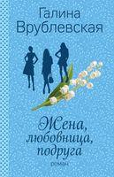 Жена, любовница, подруга (м)