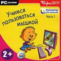Компьютер для малышей: Часть 1. Учимся пользоваться мышкой