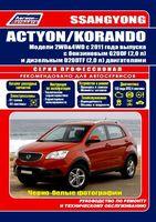 SsangYong New Actyon / Korando с 2011 г. Руководство по ремонту и техническому обслуживанию