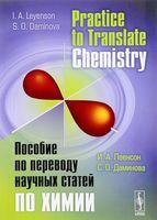 Пособие по переводу научных статей по химии (м)