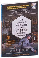 17 лучших рассказов. 2 уровень (+CD)