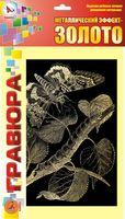 """Гравюра """"Бабочка и гусеница на ветке"""" (золото)"""
