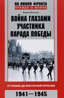 Война глазами участника парада Победы