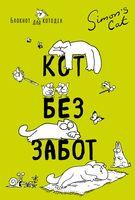 "Блокнот в линейку ""Кот Саймона. Кот без забот"" (120x177 мм)"