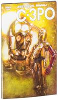 Звёздные войны. C-3PO. Фантомная конечность