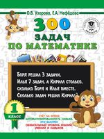 300 задач по математике. 1 класс