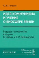 Идея коммунизма и учение о биосфере Земли