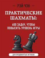 Практические шахматы. 600 задач, чтобы повысить уровень игры