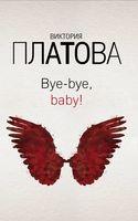 Bye-bye, baby! (м)