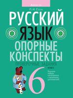 Русский язык. 6 класс. Опорные конспекты. Проверочные задания