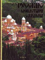 Русские монастыри и храмы. Путешествие по святым местам