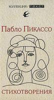 Пабло Пикассо. Стихотворения