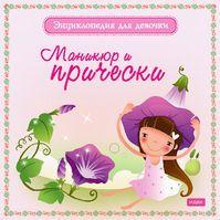 Энциклопедия для девочки. Маникюр и прически