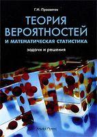 Теория вероятностей и математическая статистика. Задачи и решения