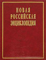 Новая Российская энциклопедия. Том 3. Часть 1. Беар - Брун (в 18 томах)