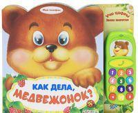 Как дела, медвежонок? Книжка-игрушка