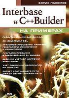 Interbase и C++Builder на примерах (+ CD)
