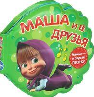 Маша и ее друзья. Книжка-игрушка