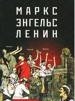 Маркс. Энгельс. Ленин