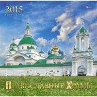 """Календарь настенный на 2015 год """"Православные храмы"""""""