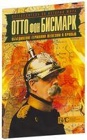 Отто фон Бисмарк. Объединение Германии железом и кровью