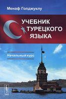 Учебник турецкого языка. Начальный курс (м)