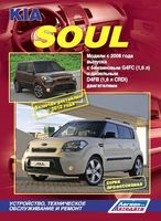 Kia Soul с 2008 г. Устройство, техническое обслуживание и ремонт