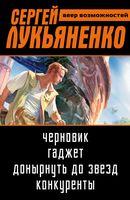 Сергей Лукьяненко: Веер возможностей (комплект из 4-х книг)
