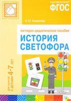 История светофора. Для занятий с детьми 4-7 лет