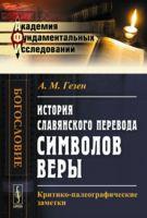 История славянского перевода символов веры