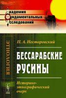 Бессарабские русины. Историко-этнографический очерк (м)
