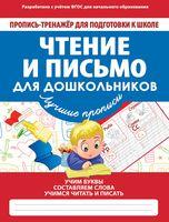 Чтение и письмо для дошкольников. Пропись-тренажер для подготовки к школе
